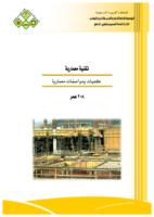 كميات ومواصفات معماري صورة كتاب