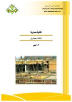 انشاء معماري صورة كتاب
