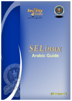 كتاب SELinux Arabic Guide صورة كتاب