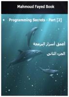 اعمق اسرار البرمجة - الجزء الثانى صورة كتاب