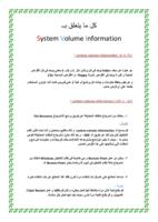 كل ما يتعلق بـ system voulem information صورة كتاب