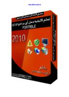 كيفية جعل أي برنامج  setup portable صورة كتاب