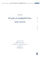 برمجة المايكروكونترلر عن طريق لغة BASIC PROTON صورة كتاب