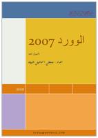 الوورد 2007 صورة كتاب