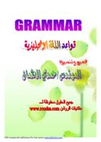 قواعد اللغة الإنجليزية  صورة كتاب