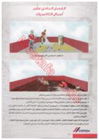 أعمال العزل و السيراميك و الرخام بالصور صورة كتاب