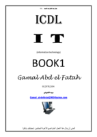 I T تكنولوجيا المعلومات صورة كتاب