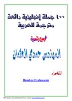 100جملة إنجليزية مترجمة للعربية صورة كتاب
