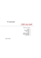 أساسيات حساب المثلثات في Actionscript 3.0 صورة كتاب