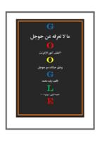 ماذا تعرف عن جوجل صورة كتاب