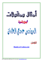 جمل أنجليزيه مترجمه صورة كتاب
