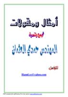 امثال ومقولات صورة كتاب