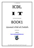 ايتي  ICDL صورة كتاب