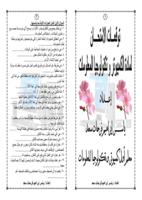 توقعات الامتحان ترم أول أبو هاجر  صورة كتاب