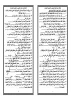 توقعات الامتحان ترم ثان أبوهاجر صورة كتاب