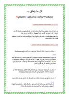 كل ما هو يتعلق بSystem voulem information  صورة كتاب
