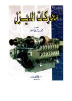 محركات الديزل Diesel ENGINE صورة كتاب