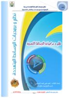 نظم و برمجيات الوسائط المتعددة صورة كتاب