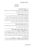 شرح مادة الحاسب الآلي للشهادة الاعدادية صورة كتاب