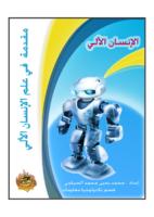 مقدمة عن الإنسان الآلي صورة كتاب