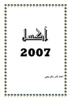 أكسل 2007 صورة كتاب