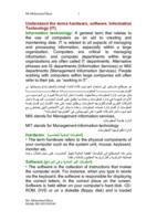تقنية المعلومات Information Technology صورة كتاب