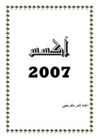 أكسس 2007 صورة كتاب