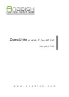 إعداد مجلد مشاركة ملفات عبر Opera Unite صورة كتاب