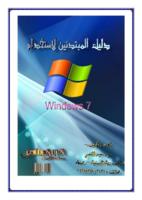 دليل المبتدئين لاستخدام ويندوز 7 صورة كتاب