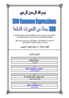 300 Common Expressions صورة كتاب