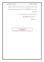 ربط الدلفي بالـ SQL صورة كتاب