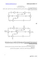 المخطط الشبكي و القيم الكتسبة للمشروع صورة كتاب