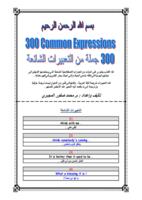 هذا الكتاب يحتوي على 300  Common Expressions صورة كتاب