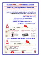 طريقة تحديث مكافح الفيروسات النسخه العاشره Avira AntiVir2010 صورة كتاب