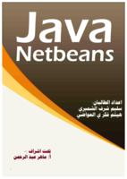 لغة الجافا (2) باستخدام محرر net beans  صورة كتاب