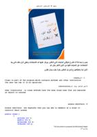 مقدمة للبرمجة كائنية التوجة C# OOP  بالعامية المصرية  صورة كتاب