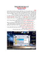 شرح برنامج  recover my files من اعداد رافائيل يوسف صورة كتاب