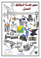 معجم هندسة الميكانيك المصور صورة كتاب