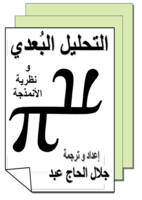 التحليل البعدي و نظرية الانمذجه صورة كتاب