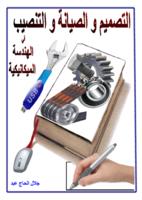 التصميم و الصيانه و التنصيب في الهندسة الميكانيكيه صورة كتاب