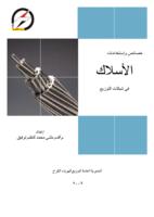 خصائص وإستخدامات الأسلاك صورة كتاب