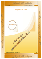 شرح برنامج page focus draw صورة كتاب