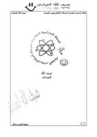 خطة دراسية مقترحة لمرحلة البكالوريوس الفيزياء صورة كتاب