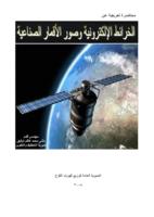 محاضرة تعريفية  بالخرائط وصور الأقمار الصناعية صورة كتاب