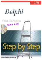 الدالفى خطوة بخطوة -الجزء الاول- صورة كتاب