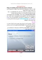 خطوات تنصيب Oracle 9i  والـDeveloper  والربط بينهما صورة كتاب