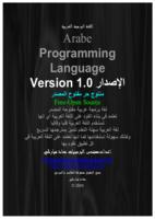 اللغة البرمجة العربية صورة كتاب