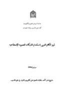 تمييز الكلام العربي بإستخدام الشبكات العصوبية الإصطناعية صورة كتاب
