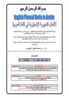 الأفعال التعبيرية الإنجليزية في اللغةِ العربيةِ صورة كتاب