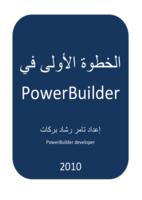الخطوة الاولى في PowerBuilder 11.5 صورة كتاب